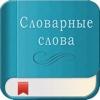 Юный Отличник - словарные слова 1-11 класс