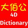 大伯公 4D Dictionary