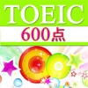 TOEIC600点【聴力】チャレンジ Aplicaciones gratuito para iPhone / iPad