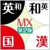 ジーニアス・明鏡・新漢語林MX【大修館書店】(ONESWING)