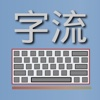 River Keyboard - Builtin Many Chinese Input Methods,  Rich Functionalities and Highly Configurable