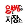 ilbe.com iOS App