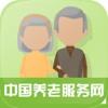 中国养老服务网