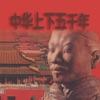 中華上下五千年 【有聲】歷史文學教育