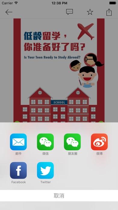 download 财富管理 — 彭博商业周刊出品 apps 3