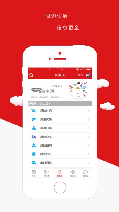 download 凤阳网 apps 3