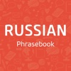 Russian Phrasebook - Beckley Institute