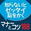 社会人話し方のマナーとコツ188(角川学芸出版) (ONESWING)