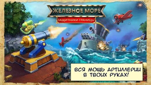 Iron Sea Defenders HD TD Железное Море Защитники Screenshot