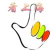 看上海 - 今日上海最新头条新闻,了解中国的上海