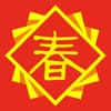 Chinese New Year Greetings 最萌挥春 PRO - Send to your friends, family and loved ones