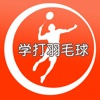 PlayBadminton - Teach you how to play Badminton