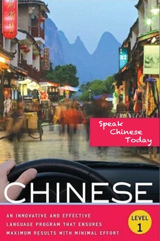 Speak Chinese Today -- China Travel Guides screenshot 1