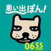 スライドショー作成アプリ「わが輩は、犬」思い出ぽん!