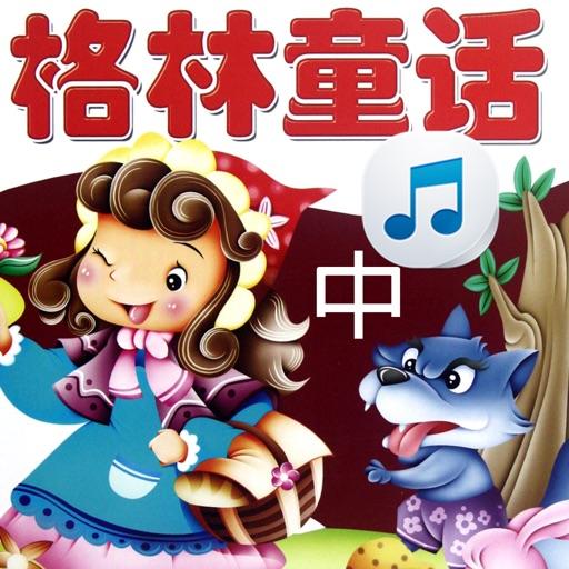 Green's Fairy Audio Tales(2) iOS App