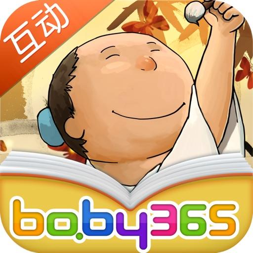 baby365-唐伯虎学画-双语绘本