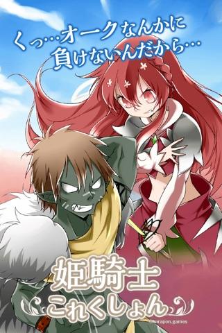 オークの姫騎士これくしょん screenshot 2