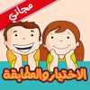 برنامج مدرسة و روضة تعليم الاطفال المجاني | الاختيار و المطابقة - العاب تعليمية للصغار باللغة العربية