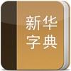 新华字典-专业版, 现代汉语, 拼音笔画查字