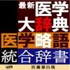 最新医学大辞典・医学略語統合辞書【医歯薬出版】(ONESWING)