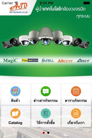 ASD CCTV screenshot 1