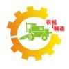 中国农机制造平台