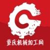 重庆机械加工网.