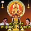 Iyyapan Subrabatham & Kavasam