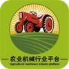 农业机械行业平台