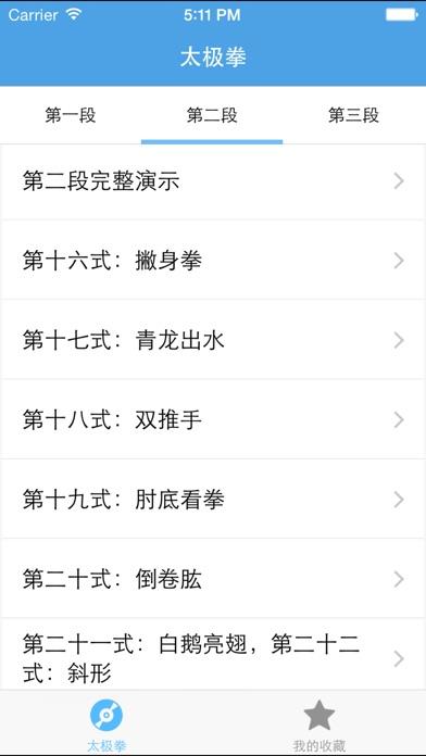 download 太极拳-陈氏太极拳74式视频教学 apps 1