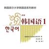 首尔大学韩国语-韩国语学习韩语入门基础