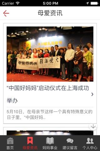 中国好妈妈 screenshot 2