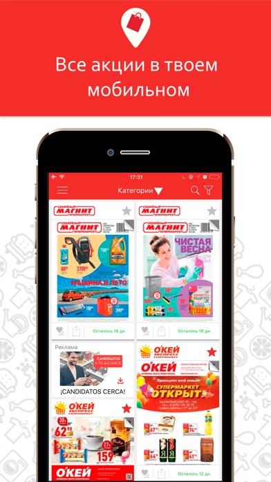 Tiendeo-Предложения и магазины Скриншоты3