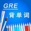 GRE考試進階核心詞彙 背單詞免費試用版 - 英语词汇精选