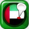 ОАЭ навигации 2016