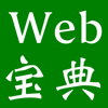 Web程序员宝典-面试、考试、前端开发技能 - 2016最新