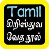 Tamil Audio Bible 泰米尔语圣经 坦米爾語聖經