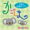 KidsDoかごしま 鹿児島県で子育てを応援するアプリ