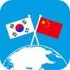中韩交流网
