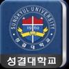 성결대학교 전자출결 시스템
