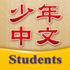 Chinese for Youth for Students Level 1