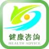 健康咨询(consulting)