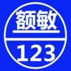 额敏123