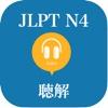 JLPT N4 Listening Prepare