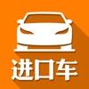 进口车 - 值得信赖的免费平行进口车, 特价车搜索平台