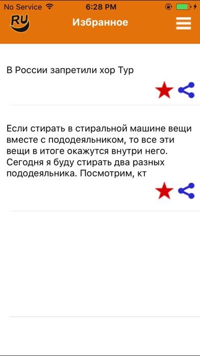 RuAnekdotFV Screenshot 1
