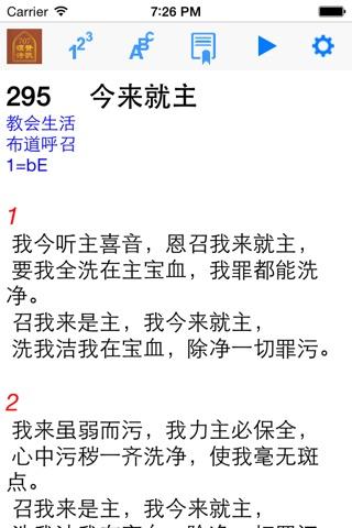 707颂赞诗歌, screenshot 3