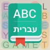 English To Hebrew Dictionary & Word Search