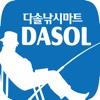 다솔낚시마트 - dasolfishing