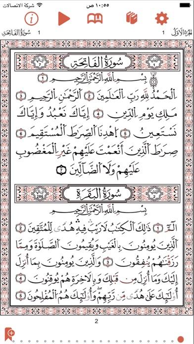 Quran Warch Audio FREE for Muslim with Tafsir And Translation -  Ramadan  - رمضان - القرآن الكريملقطة شاشة1